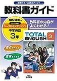 中学教科書ガイド 学校図書版 TOTAL ENGLISH 英語 3年