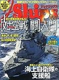 J Ships (ジェイ・シップス) 2014年3月号