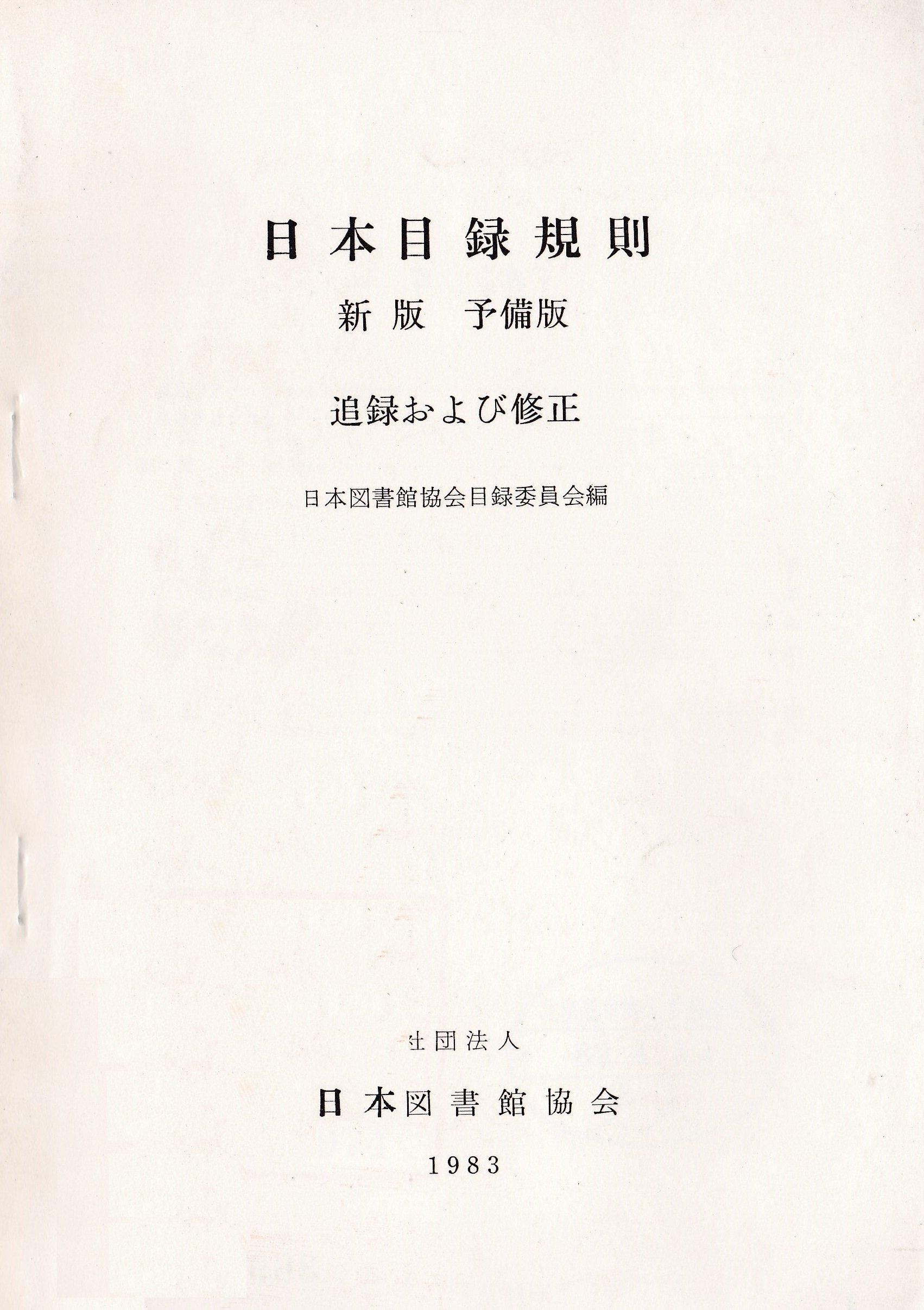 日本目録規則 追録および修正 新...