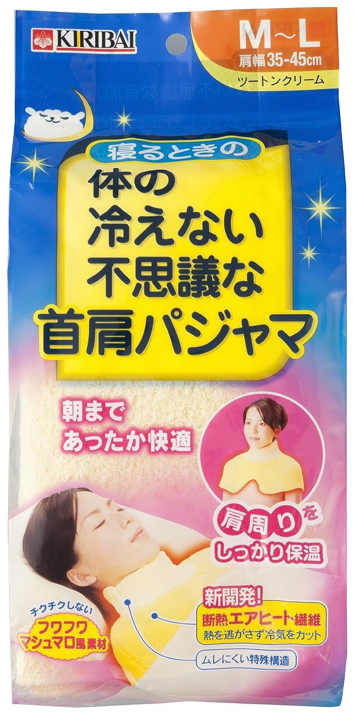 寝るときの 体の冷えない不思議な首肩パジャマ M-L
