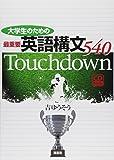 大学生のための最重要英語構文540Touchdown