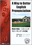 英語の発音・リスニング・スピ−キングへの近道 A Way to Better English Pronunciation