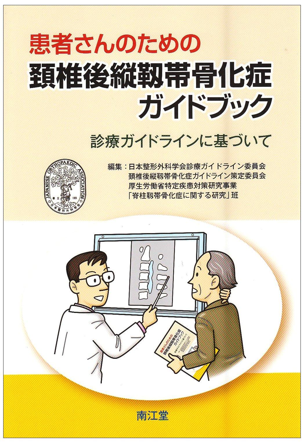 Download Kanjasan no tameno keitsui kōjū jintai kokkashō gaidobukku : Shinryō gaidorain ni motozuite. ebook