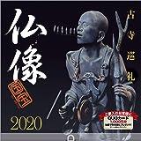 仏像 古寺巡礼 2020年 カレンダー 壁掛け【1〜2ヶ月以内発送の表示でも、1週間程度で発送予定です! 】