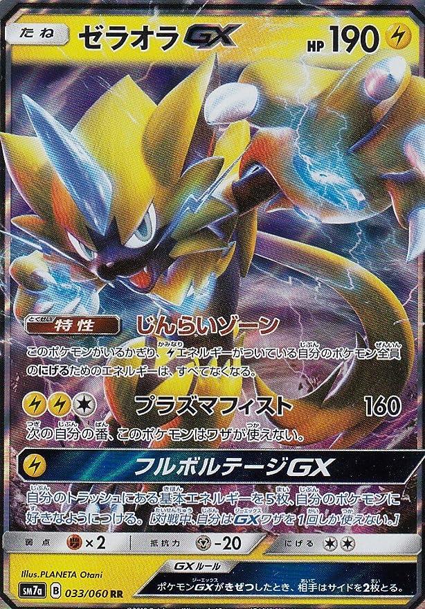 Juego de Cartas Pokemon / PK-SM7A-033 Zeraora GX RR: Amazon ...