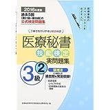 医療秘書技能検定実問題集3級(2) (2016年度版)