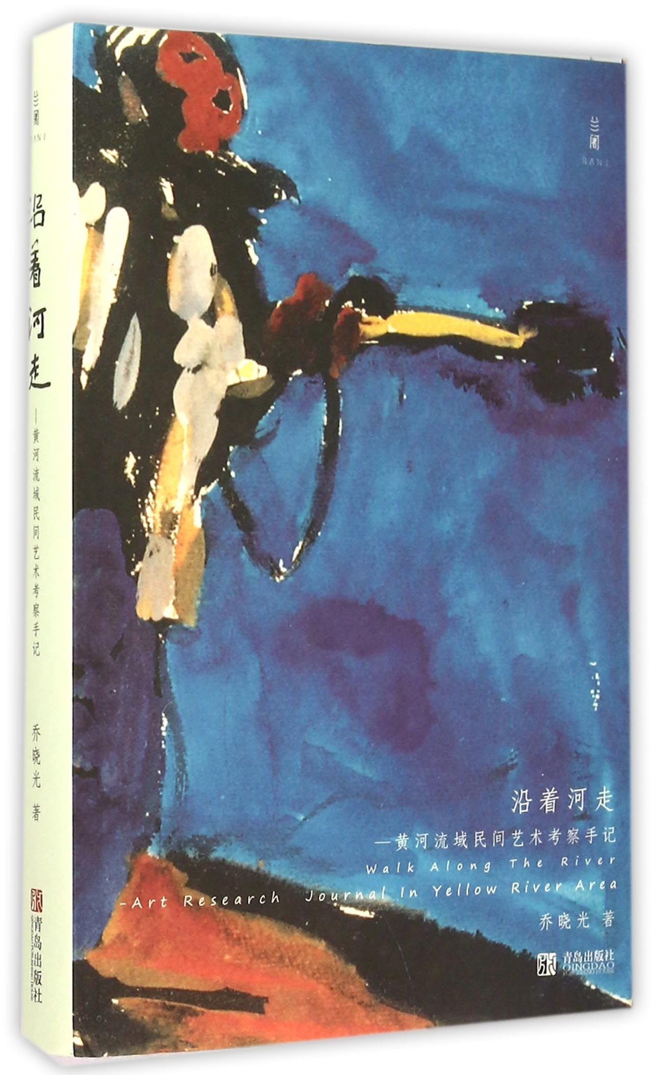 Download Walk Along The River - Art Reserch Journal In Yellow River Area (Chinese Edition) pdf