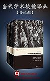 当代学术棱镜译丛(套装书共6册,《消费社会》《景观社会》《白领:美国的中产阶级》《理论的幽灵:文学与常识》《黑格尔》《黑格尔的精神现象学》国外学术20世纪90年代以来的最新趋向和热点问题)