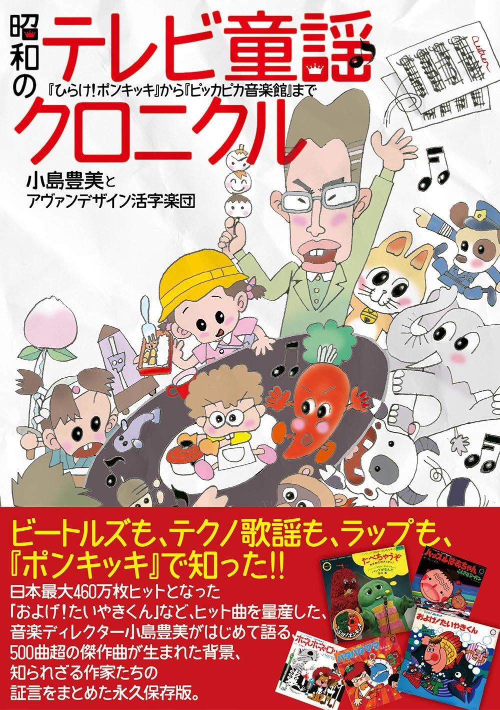 Showa no terebi doyo kuronikuru : Hirake ponkikki kara pikkapika ongakukan made. PDF