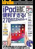 iPad便利すぎる!270のテクニック