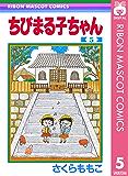 ちびまる子ちゃん 5 (りぼんマスコットコミックスDIGITAL)
