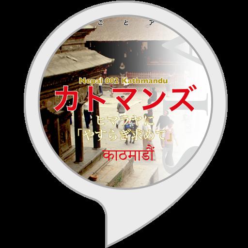【Alexa版】ネパール002カトマンズ〜ヒマラヤに「やすらぎ求めて」