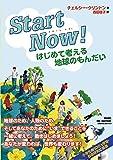 StartNow!はじめて考える地球のもんだい