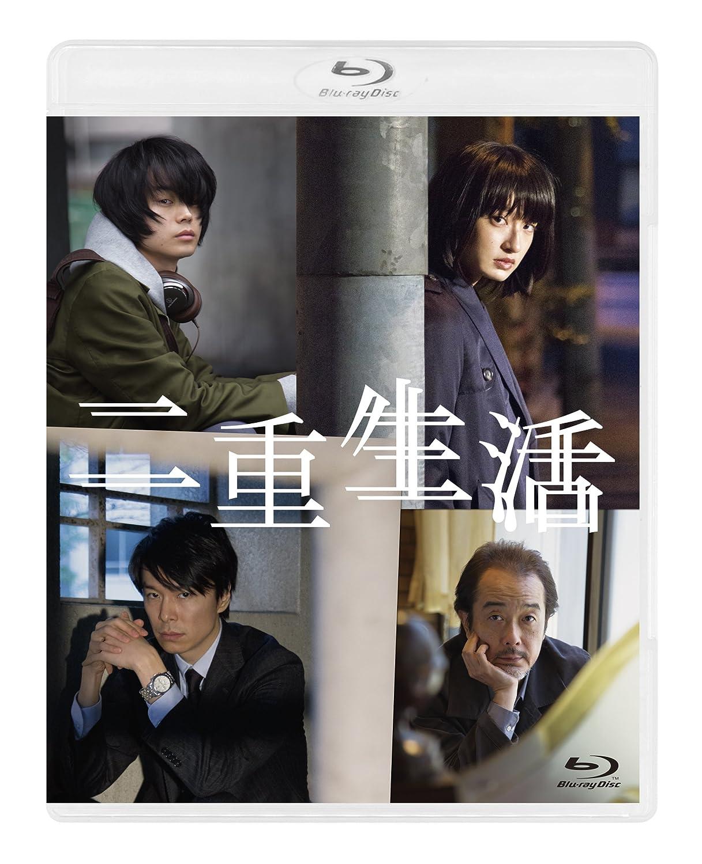 二重生活 Blu-ray スペシャルエディション 門脇麦 (出演), 長谷川博己 (出演), 岸善幸 (監督)