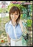 秋野千尋 39歳 独身 ごっくん旅行 [DVD]