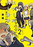 スクール・アーキテクト (2) (まんがタイムKRコミックス)