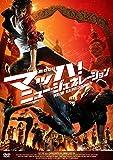 マッハ! ニュー・ジェネレーション [DVD]