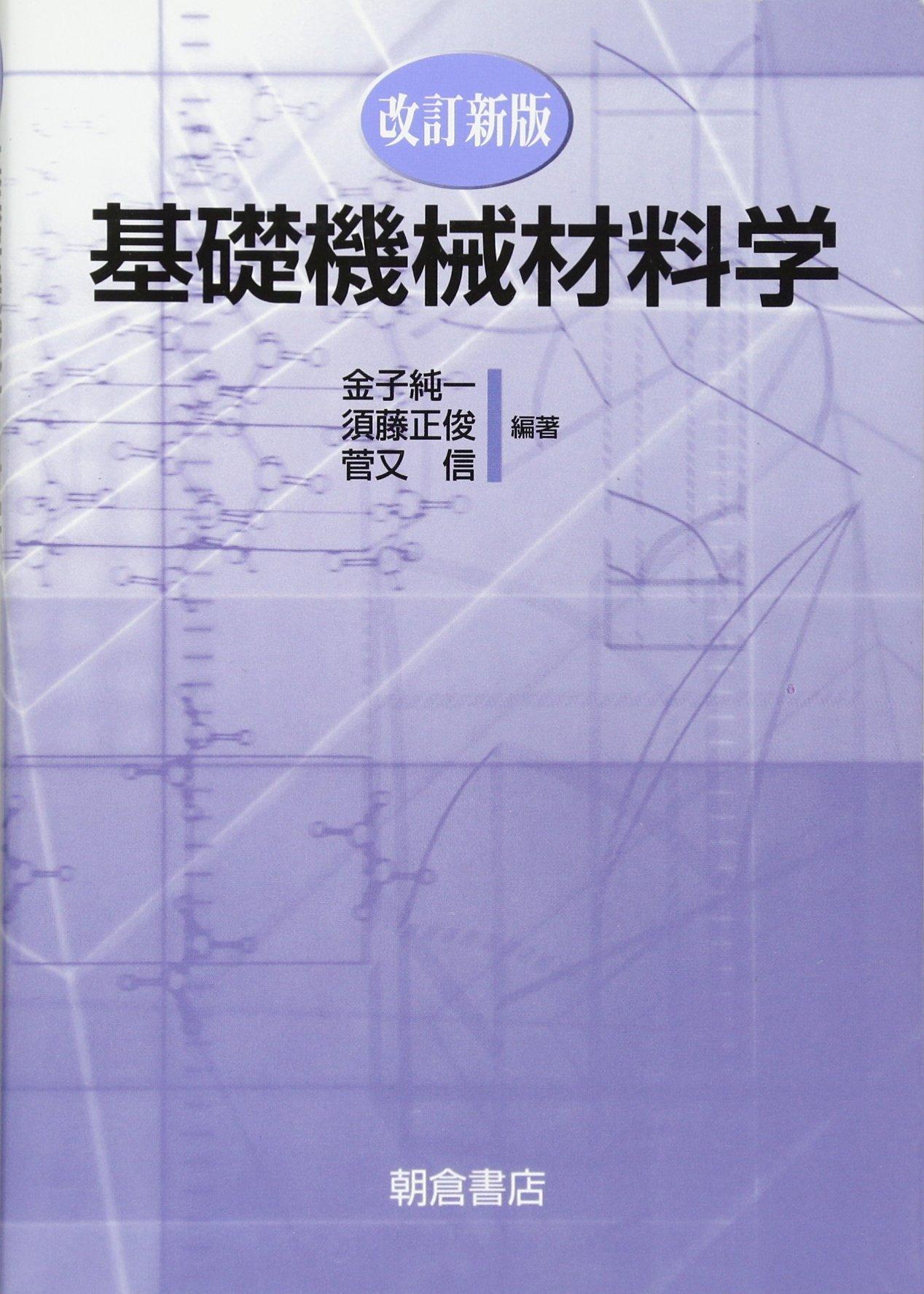 Download Kiso kikai zairyōgaku ebook