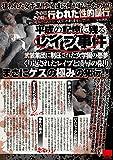 平成の記憶に残るレイプ事件 [DVD]