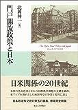 門戸開放政策と日本