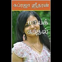 மாயக் காதல் (Tamil Edition)
