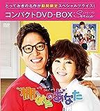 棚ぼたのあなた コンパクトDVD-BOX3[期間限定スペシャルプライス版]