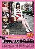 「お父さん、ごめんなさい。」川美優香さん20歳Eカップ美大生 新B級素人初撮り [DVD]