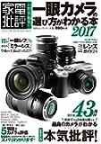 一眼カメラの選び方がわかる本2017 (100%ムックシリーズ)
