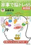 家事で脳トレ65 実践版 ([物販商品・グッズ])
