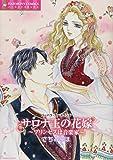 サロナ王の花嫁~プリンセスは音楽家~ (エメラルドコミックス ハーモニィコミックス)