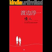 情人(征服亿万读者的畅销小说大师渡边淳一,演绎了当代都市社会中超越常规的情爱生活,深度探讨婚姻是否就是爱情的归宿。)