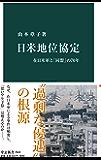 日米地位協定 在日米軍と「同盟」の70年 (中公新書)