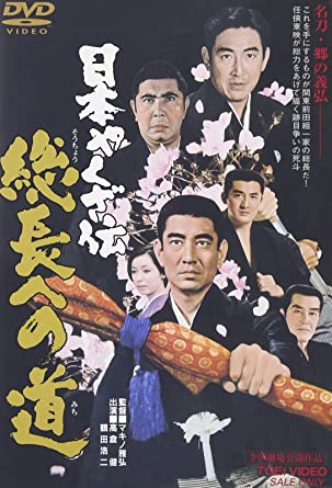 Amazon | 日本やくざ伝 総長への...