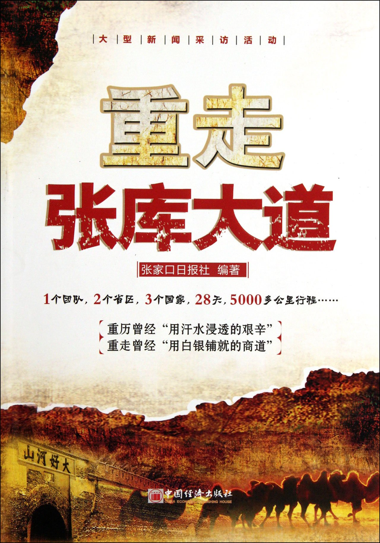 Download Walking on the Zhangku Road Again (Chinese Edition) ebook