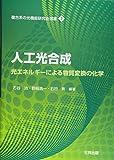 人工光合成―光エネルギーによる物質変換の化学 (複合系の光機能研究会選書)