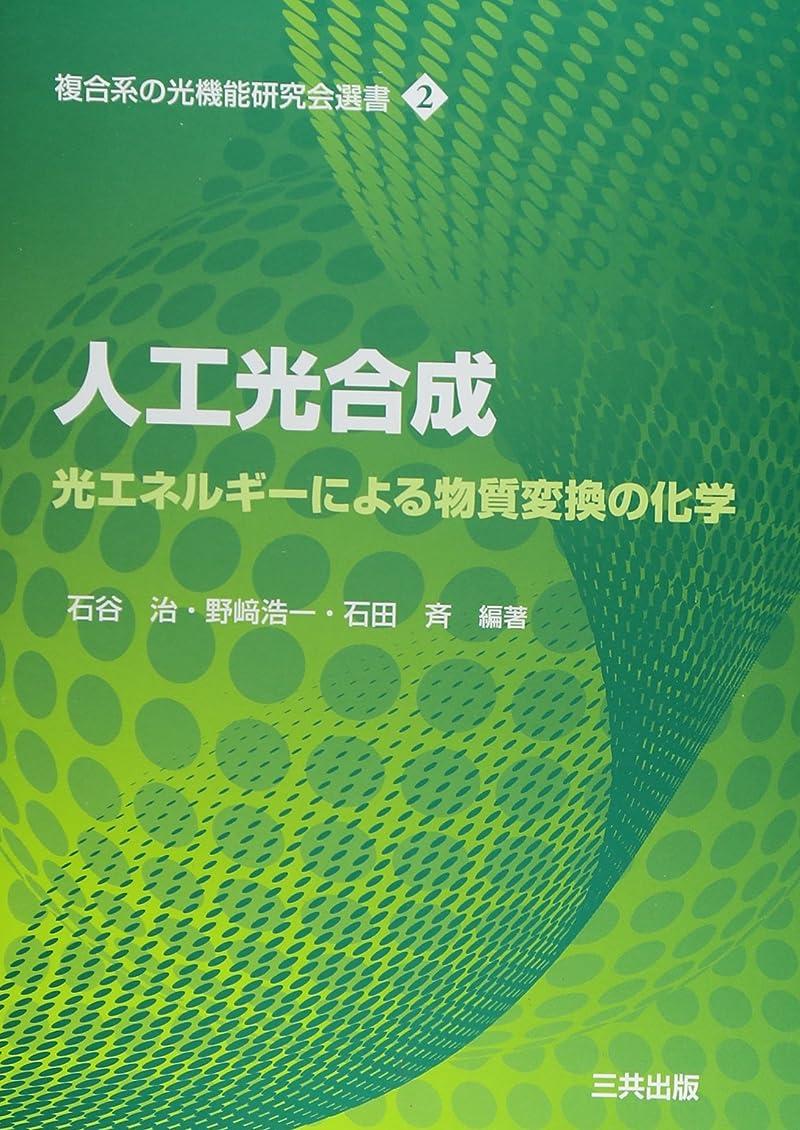 人工光合成―光エネルギーによる物質変換の化学
