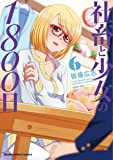 社畜と少女の1800日 6 (芳文社コミックス)