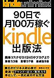 90日で月100万稼ぐKindle出版法: 自分の考えを広めて集客したいけど、実績なく自信がない無名のネット初心者へ