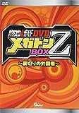 パチスロ必勝ガイドDVD メガトンBOX Z ~裏切りの共闘者~ (<DVD>)