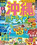 るるぶ沖縄ドライブ'20 (るるぶ情報版地域)