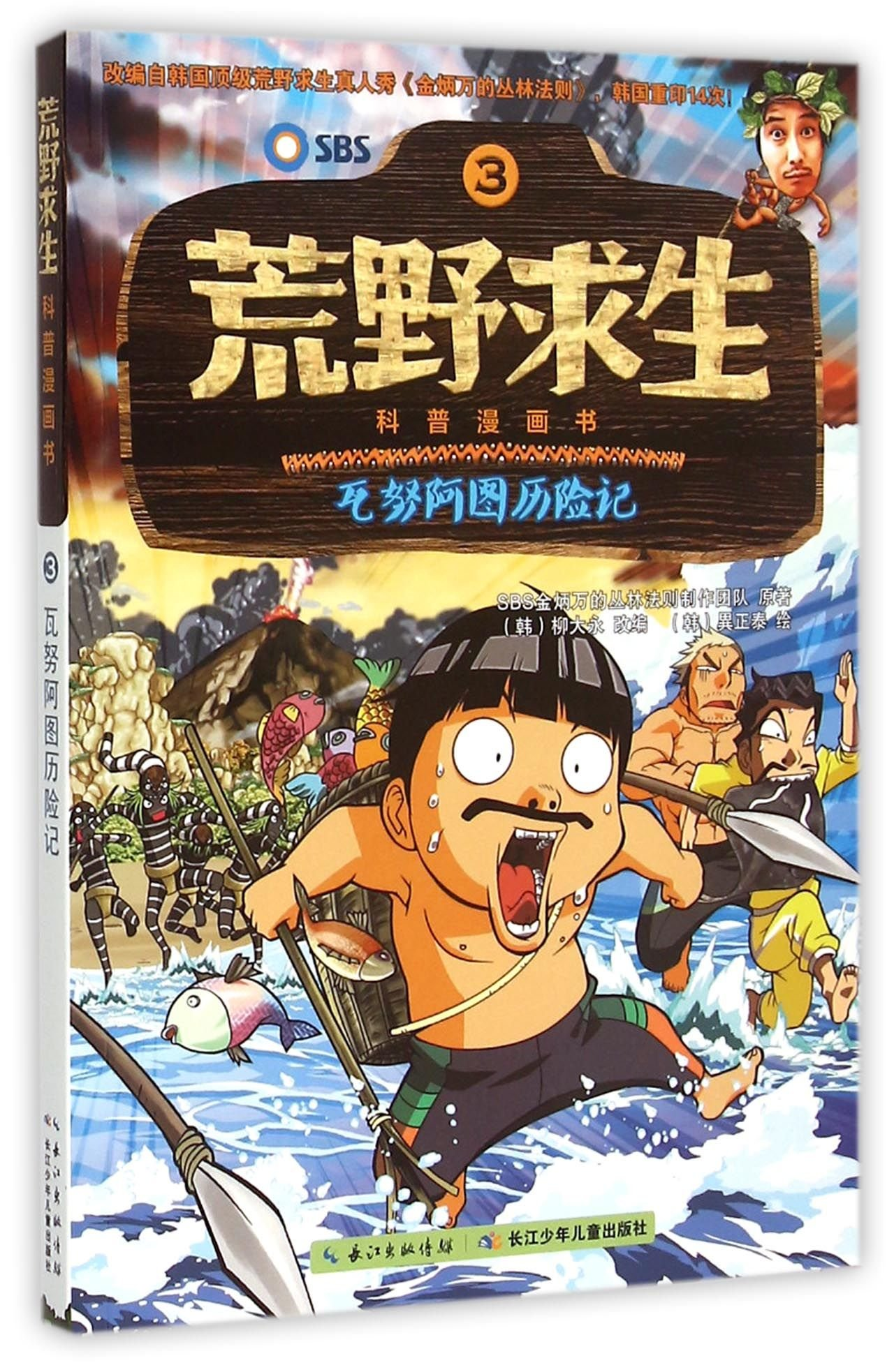 The Law of the Jungle (Chinese Edition): Anonymous: 9787556026777