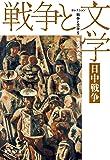 セレクション戦争と文学 5 日中戦争 (集英社文庫)