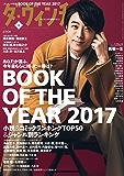 ダ・ヴィンチ 2018年1月号 [雑誌]