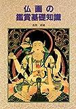 仏画の鑑賞基礎知識