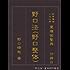 〔復刻版分冊〕野口法: 霊療術聖典:斯界権威十五大家