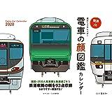 カレンダー2020 JR・国鉄 電車の顔図鑑カレンダー <卓上> (ヤマケイカレンダー2020)