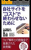 自社サイトをコストで終わらせないために ウェブ解析士の事例発表集(12)