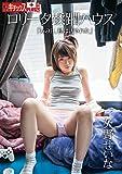 ロ●ータ蹂躙ハウス 「あの日、私は汚された」 久野せいな キチックス/妄想族 [DVD]