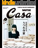 Casa BRUTUS (カーサ ブルータス) 2018年 7月号 [行列のできるうつわ作家] [雑誌]