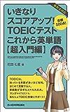いきなりスコアアップ!  TOEIC(R) テスト これから英単語 【超入門編】 目標500点!